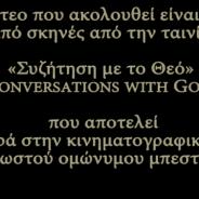 Συζήτηση με το Θεό – μια πραγματική ιστορία;